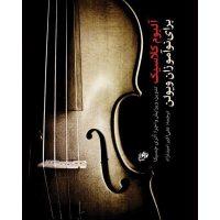 کتاب آلبوم کلاسیک برای نوآموزان ویولن اثر الری جسیکا