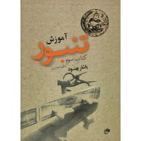 کتاب آموزش تنبور جلد سوم اثر یاشار بهنود