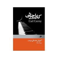 کتاب آموزش مقدماتی سرعت برای پیانو اثر کارل چرنی