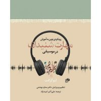کتاب آموزش مهارت شنیداری در موسیقی اثر لئو کرافت