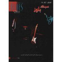 کتاب آموزش گیتار به سبک بلوز اثر ایمان محبی