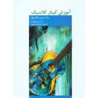 کتاب آموزش گیتار کلاسیک اثر پل هرفرت