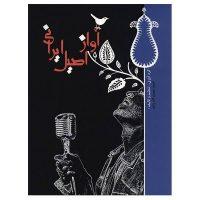 کتاب آواز اصیل ایرانی اثر احمد نعمت الله زاده