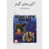 کتاب آکورد های گیتار برای کودکان اثر ویلیام بی