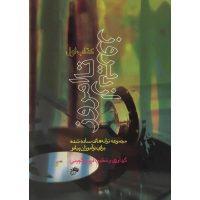 کتاب از دیروز تا امروز جلد اول اثر فریبرز لاچینی