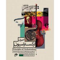 کتاب اصول ارکستراسیون اثر نیکلای ریمسکی کرساکف