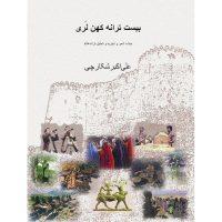 کتاب بیست ترانه کهن لری اثر علی اکبر شکارچی