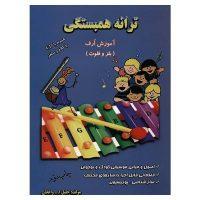 کتاب ترانه همبستگی اثر خلیل الله واعظی