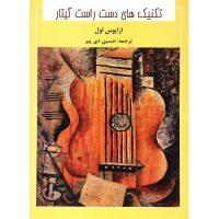 کتاب تکنیک های دست راست گیتار از اپوس اول اثر حسین دی پیر