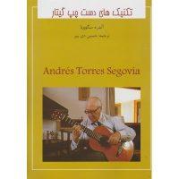 کتاب تکنیک های دست چپ گیتار اثر آندره سگوویا