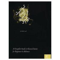 کتاب دوره کامل فراگیری گیتار کلاسیک جلد 3 اثر امیر جاویدان