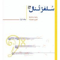 کتاب سلفژ تنال اثر راموند سمائی کیا و شهروز شهیدزاده