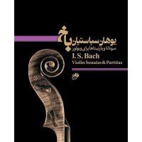 کتاب سوناتا و پارتیتاها برای ویولن اثر یوهان سباستیان باخ