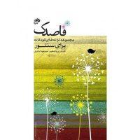 کتاب قاصدک ترانه های کودکانه برای سنتور اثر مسعود اباذری