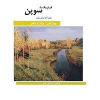 کتاب مازورکاها برای پیانو اثر فردریک شوپن