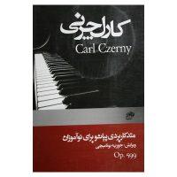 کتاب متد کاربردی پیانو برای نوآموزان اپوس599 اثر کارل چرنی
