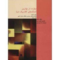 کتاب مهارت در بهترین آهنگ های کلاسیک دنیا اثر پائول شفل