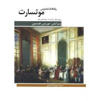 کتاب موومان های برگزیده از سونات های پیانو اثر موتسارت