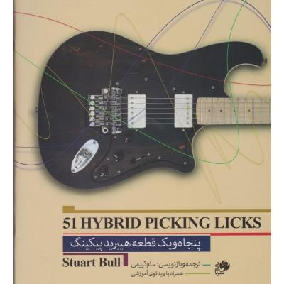 کتاب پنجاه و یک قطعه هیبرید پیکینگ اثر استوارت بول