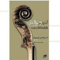 کتاب کنسرتو هایی برای ویولن جلد اول اثر آنتونیو ویوالدی