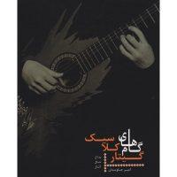 کتاب گام های گیتار کلاسیک اثر امیر جاویدان