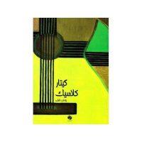 کتاب گیتار کلاسیک اثر پژمان خلیلی