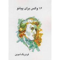 کتاب 16 والس برای پیانو اثر فردریک شوپن