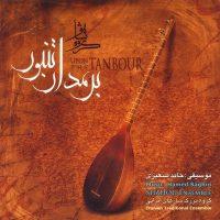 آلبوم بر مدار تنبور اثر حامد صغیری