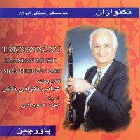 آلبوم تکنوازان اثر عباس تهرانی تاش و ایزد کاویانی