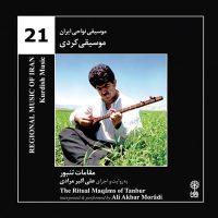 آلبوم موسیقی کردستان(مقامات تنبور) اثر علی اکبر مرادی