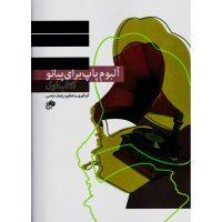 کتاب آلبوم پاپ برای پیانو اثر پژمان عباسی جلد اول