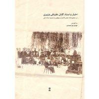 کتاب اخبار و اسناد کلنل علینقی وزیری اثر مهدی نورمحمدی