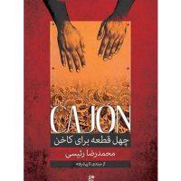 کتاب چهل قطعه برای کاخن اثر محمدرضا رئیسی