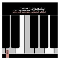 سی دی پیانو نوازی اثر مرتضی محجوبی