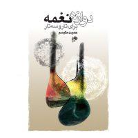 کتاب دوازده نغمه برای تار و سه تار اثر حمید متبسم