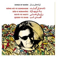 سی دی مجموعه ترانه های استاد بنان