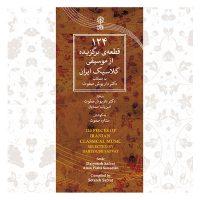سی دی 124 قطعه ی برگزیده از موسیقی کلاسیک ایران