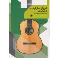کتاب آموزش آسان گیتار کلاسیک و پاپ اثر رضا فدائی جلد اول