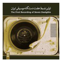 سی دی اولین ضبط هفت دستگاه موسیقی ایران