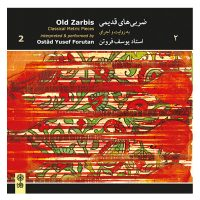 سی دی ضربی های قدیمی 2 اثر یوسف فروتن