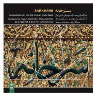 سی دی سرخانه آهنگ سازی به سبک موسیقی قدیمی ایران