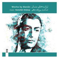 سی دی ترانه های بنان اثر روح الله خالقی