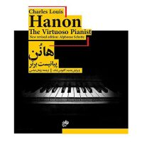 کتاب پیانیست برتر اثر شارل لویی هانون