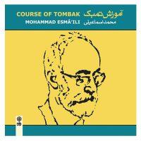 سی دی آموزش تمبک اثر محمد اسماعیلی