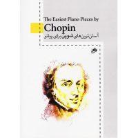 کتاب آسان ترین های شوپن برای پیانو اثر فردریک شوپن