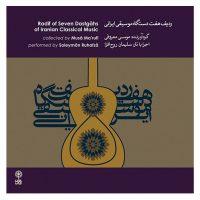 سی دی ردیف هفت دستگاه موسیقی ایرانی اثر موسی معروفی
