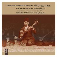 سی دی ردیف میرزا عبدالله برای تار و سه تار اثر برومند