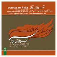 سی دی آموزش آواز به روایت محمود کریمی