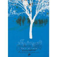 کتاب باران عشق اثر ناصر چشم آذر