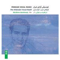 سی دی موسیقی آوازی ایران به روایت ادیب خوانساری